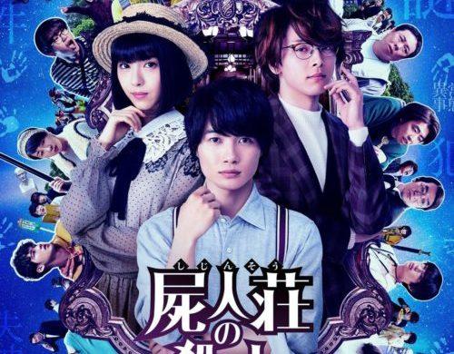 film murder at shijinso 2019