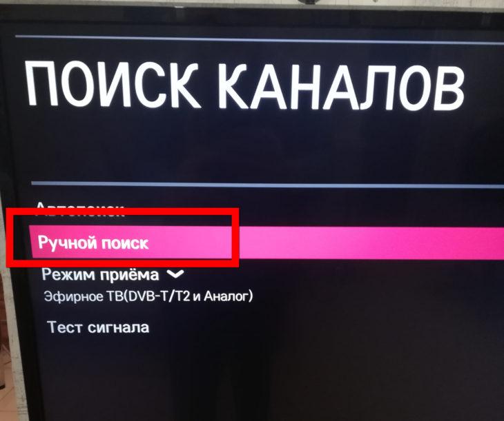 Сандық теледидар арналарын қабылдау үшін LG TV қалай теңшеуге болады