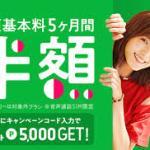 年間6万円安い!softbankからLINEモバイルに乗換手続き