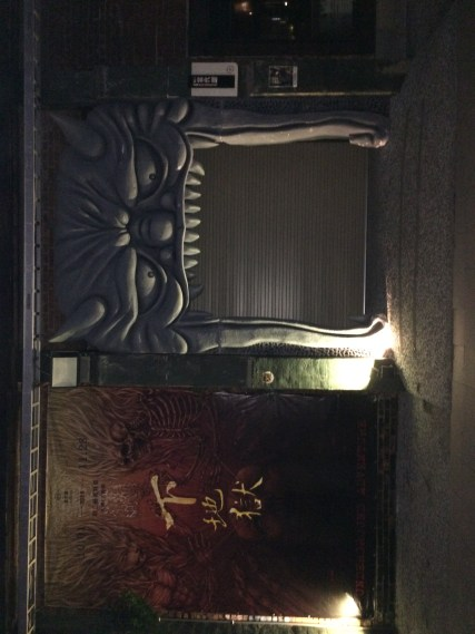 Hell...a mysterious door at the outdoor art exhibit