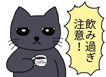 コーヒーの飲み過ぎを気にするクロにゃん