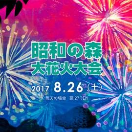 昭和の森大花火大会