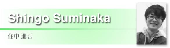 top_suminaka