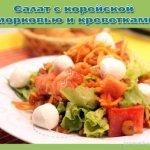 Салат с корейской морковью и креветками