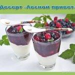 Десерт «Лесной привет»