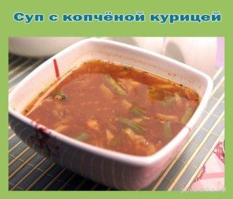 суп с курицей копченой