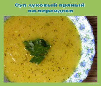 Суп луковый пряный