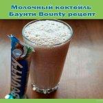Молочный коктейль Баунти Bounty рецепт
