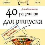Диана Романовская — 40 рецептов для отпуска (2015) rtf