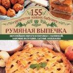 Семенова Светлана — Румяная выпечка (2014) pdf