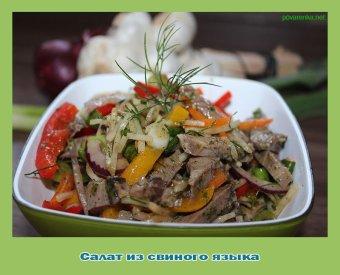 салаты из свиного языка рецепты с фото