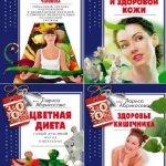 Кулижников Максим, Абрикосова Лариса — Здорово живешь. Цикл в 4-х книгах (2014-2015 ) rtf, fb2