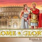 Игровой автомат «Rome and Glory»