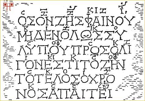 Primjer tadašnje notacije – Seikilov nadgrobni natpis