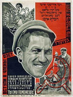 Sovjetski propagandni poster koji Židovima obećava raj u Birobidžanu