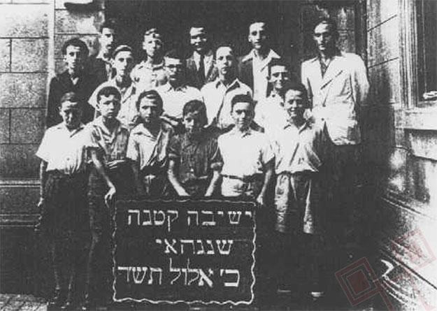 Ješiva u šangajskom getu, 8. rujna 1944. godine