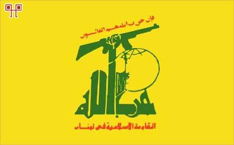 Zastava Hezbollaha