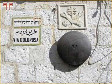 Trojezična oznaka i jeruzalemski križ na petoj postaji Križnog puta