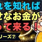 【金運UP】金運シリーズ⑦これを知ると幸せなお金の巡りが実現する!