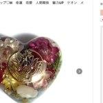 蓮の花のチャーム ポップ♡M 幸運 恋愛 人間関係 魅力UP ケオン メモリーオイル入り 783 MICHIKO ORGONITE