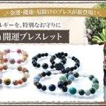 Kahuna 開運ブレスレット第2弾 – ハワイ発のパワーストーンブランド MALULANI HAWAII