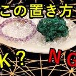 【Q&A】ひとつの浄化スペースに石を何個おいていいの?~パワーストーンの浄化方法~