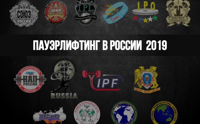 Федерации пауэрлифтинга в России 2019