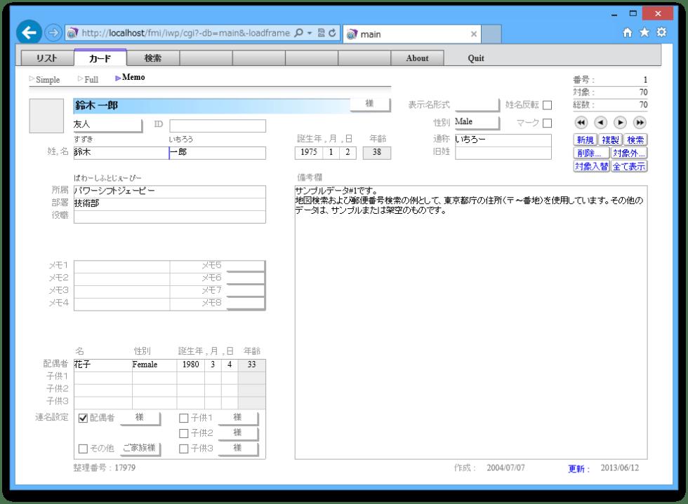 IWP> Internet Explorer> カード> Memo