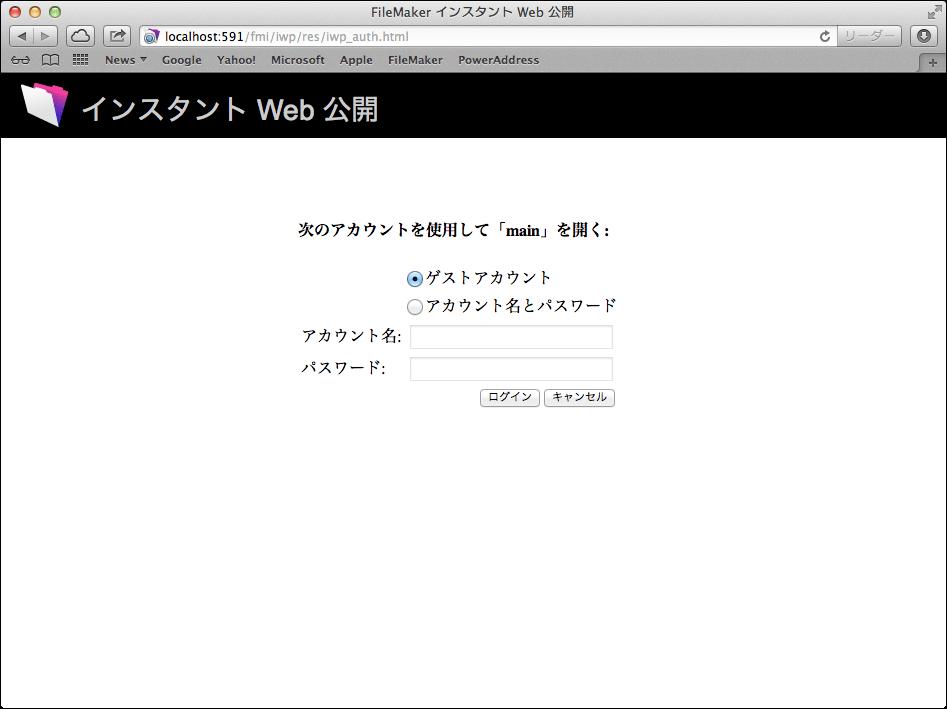IWP> Safari> ログイン