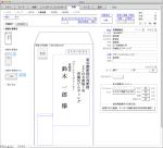 封筒 宛名印刷例 (Mac)