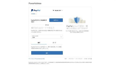 PayPal にログイン