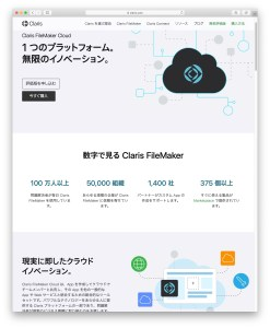 Claris FileMaker Cloud 製品情報