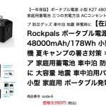【在庫処分】Rockpals ポータブル電源 K27 48000mAh/178Wh
