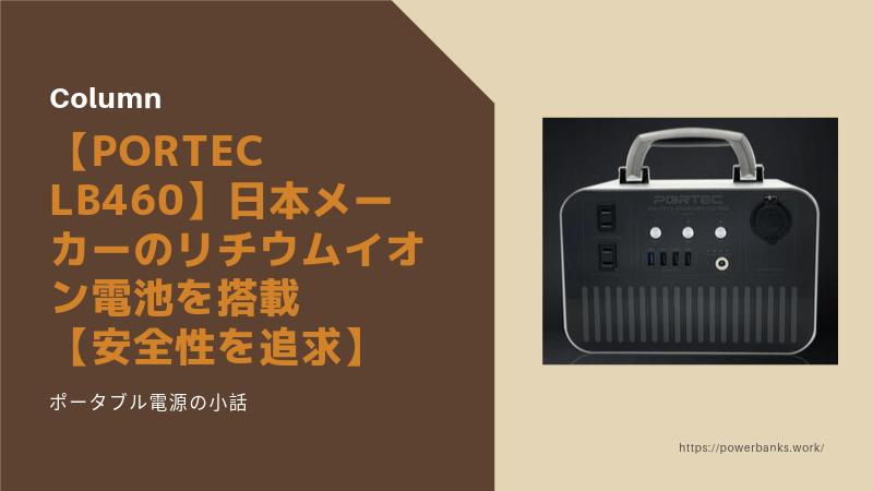 【PORTEC LB460】日本メーカーのリチウムイオン電池を搭載【安全性を追求】