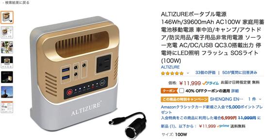 ポータブル電源セール:【40%オフ】ALTIZUREポータブル電源 146Wh