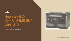 【20%オフ】Hypowell ポータブル電源 150000mAh/540Whがセール