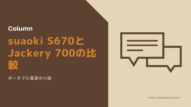 【700Whポータブル電源】suaoki S670とJackery 700の比較