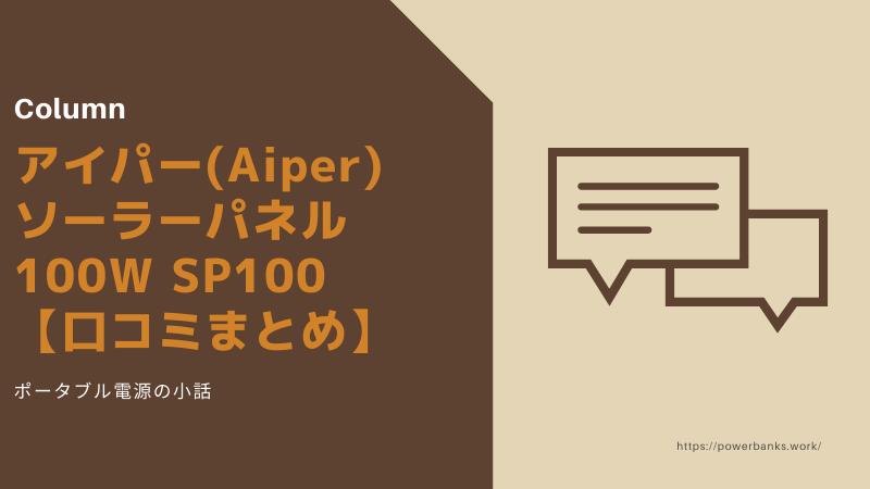 アイパー(Aiper) ソーラーパネル 100W SP100【口コミまとめ】