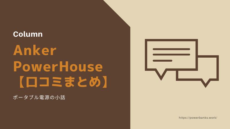 Anker PowerHouse【口コミまとめ】