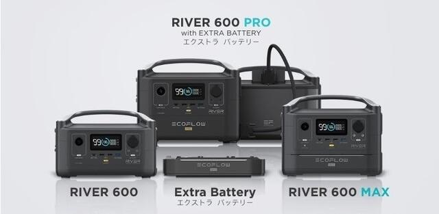 river 600 どれ選ぶ?