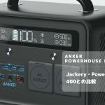 Anker PowerHouse II 800のJackey700、Anker PowerHouse II 400との比較レビュー