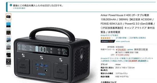 Anker PowerHouse II 400を過去最安値のセールで購入