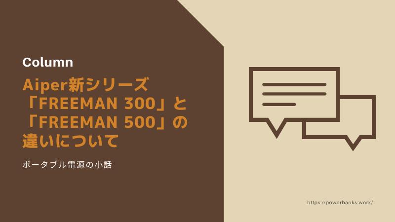 Aiper新シリーズ「FREEMAN 300」と「FREEMAN 500」の違いについて