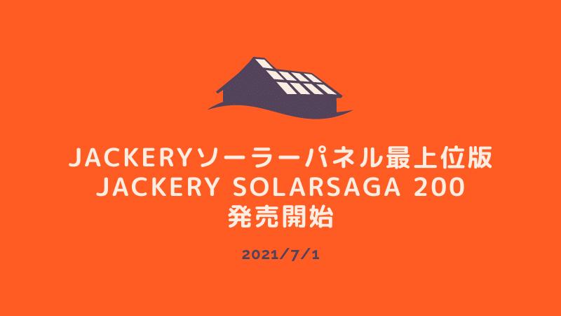 Jackeryソーラーパネル最上位版 Jackery SolarSaga 200発売開始(21/7/1)