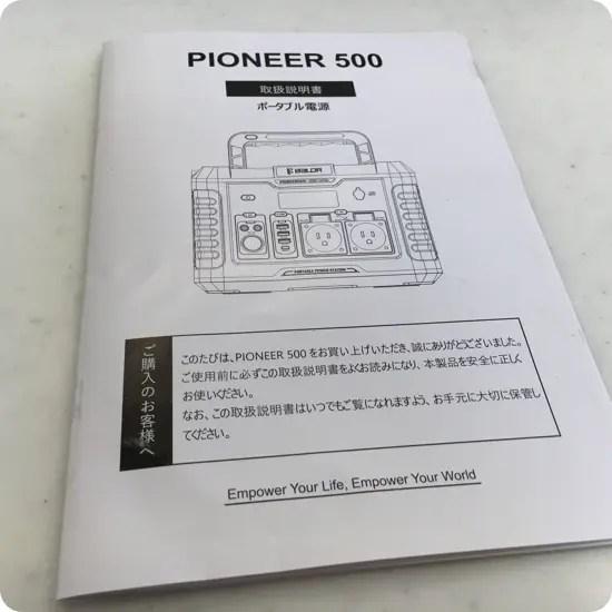 BALDR ポータブル電源500Wの説明書