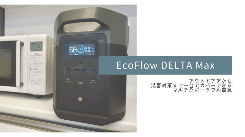 EcoFlow DELTA Max
