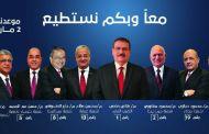 المهندس هانى ضاحى يوجه الدعوة لجموع المهندسين لحضور مؤتمر قائمة مهندسون فى حب مصر بنادى المقاولون العرب غداً لاستعراض البرنامج الانتخابى