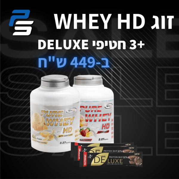 """זוג אבקת חלבון וואי HD ו3 חטיפי DELUXE ב449ש""""ח"""