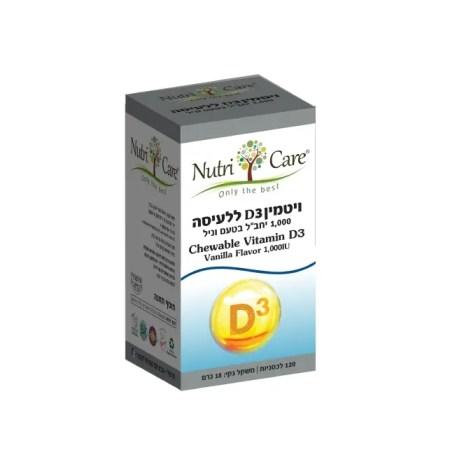 ויטמין D3 ללעיסה בטעם וניל
