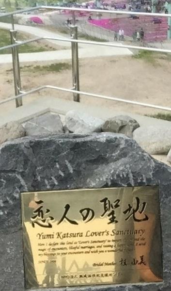 茶臼山高原 - 恋人の聖地モニュメント